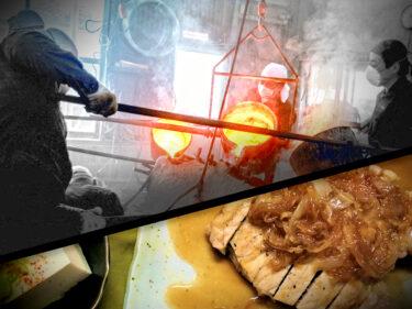 青銅器鋳物職人の力仕事を支える、仕事終わりの一杯と逸品