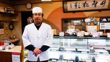 王道を守るために新たなチャレンジを続ける和菓子職人